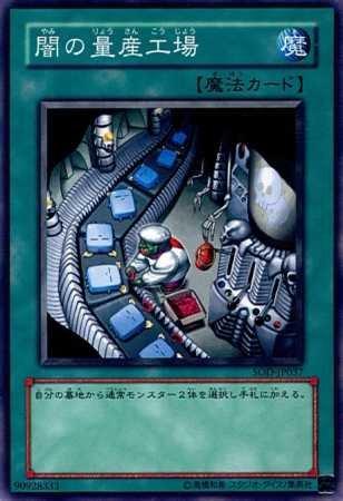 SOD-JP037 [Nパラ] : 闇の量産工場(ノーマルパラレル)の商品画像