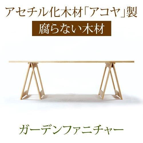 ガーデンテーブル 《幅2400×奥行き910×高さ750mm》 EXA-GT-01-2400 マルゲリータ B00KKFKBTU