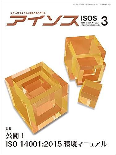 アイソス 232号(2017年3月号) 特集 公開! ISO 14001:2015 環境マニュアル