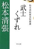 武士くずれ 松本清張歴史短篇選 (中公文庫)