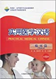 img - for Practical Medical Chinese: Gynecology and Pediatrics (Clinical) (MP3) (Chinese Edition) book / textbook / text book