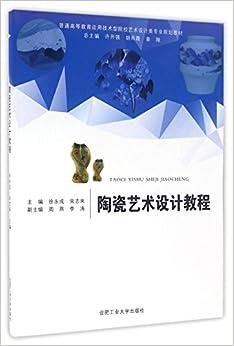 陶瓷艺术设计教程(普通高等教育应用技术型院校艺术设计类专业规划教材)