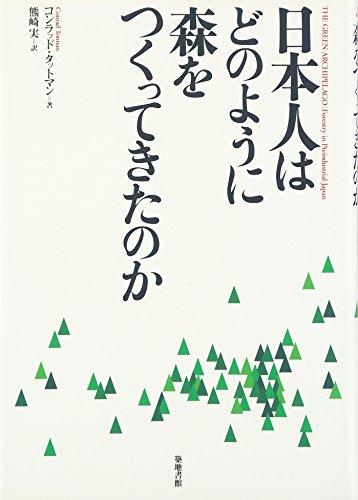 Nihonjin wa donoyōni mori o tsukuttekitanoka
