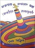 img - for Im Yotsim Magi'im Limkomot Nifalim (Oh, The Places You'll Go, Hebrew Edition) book / textbook / text book