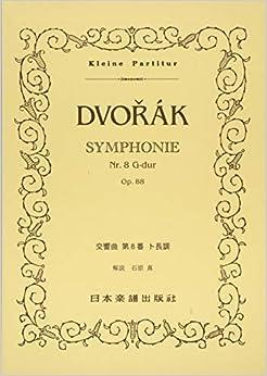 No.356 ドヴォルザーク 交響曲 第8番 (Kleine Partitur)