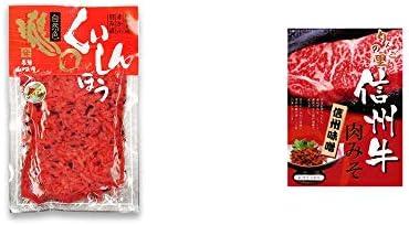 [2点セット] 飛騨山味屋 くいしんぼう【小】 (160g)・信州牛 肉みそ(200g)
