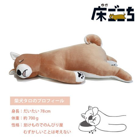 Artha Extremely Soft Animal Body Pillow Shiba Dog ''Taro'' AR0628117 by Artha