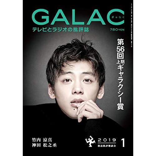 GALAC 2019年1月号 表紙画像