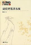 康震评说苏东坡 (中华书局出品)