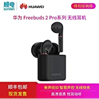 HUAWEI 华为 FreeBuds 2 Pro 碳晶黑 高配版 无线耳机 真无线 蓝牙 音乐 耳机 顺丰发货 默认开电子发票 可开16% 专票