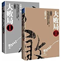 大败局(I+II 修订版 共2册)
