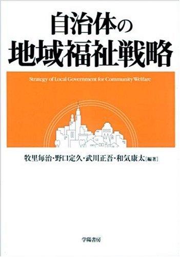 自治体の地域福祉戦略
