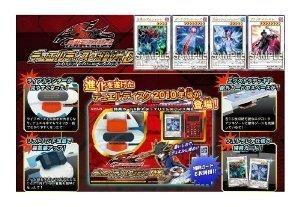 Yugioh 5D's DX Yusei Version Duel Disk 2010 (Japan Import) by Konami by Konami