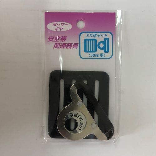 胴ベルト補助部品SD環セット 8型用