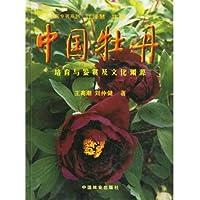 中国牡丹培育与鉴赏及文化渊源