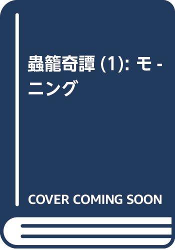 蟲籠奇譚(1) (モーニング KC)