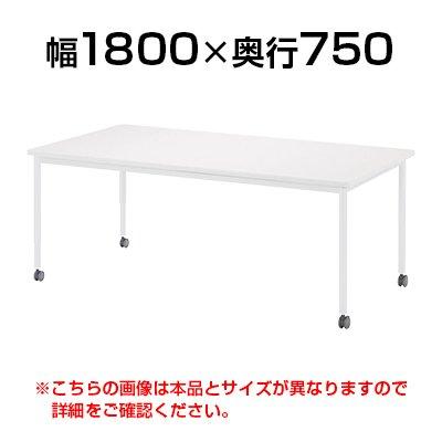 ニシキ工業 ミーティングテーブル ホワイト脚 角型 キャスター付き 幅1800×奥行750×高さ720mm NI-AWB-1875KC ホワイト B0739MVNJX ホワイト ホワイト