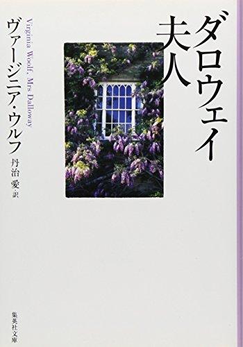 ダロウェイ夫人 (集英社文庫)