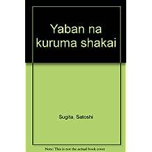 Yaban na kuruma shakai (Japanese Edition)