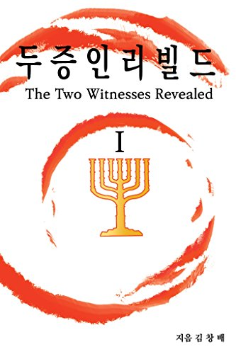 Download for free The Two Witnesses Revealed: Part 1: Korean Version