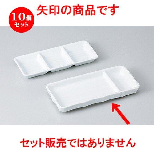 10個セット白磁(強化)付出し仕切皿 [ 20 x 9.5 x 2.2cm ]【 そば用品 】 【 料亭 旅館 麺 和食器 飲食店 業務用 】 B07BXF1MQM