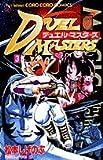 Duel Masters (3) (ladybug Comics - ladybug Colo Comics) (2000) ISBN: 4091425860 [Japanese Import]