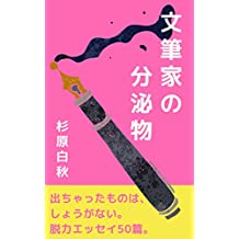 Secretion by writer (Japanese Edition)