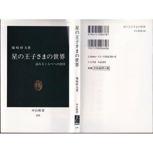星の王子さまの世界―読み方くらべへの招待 (中公新書 (638))