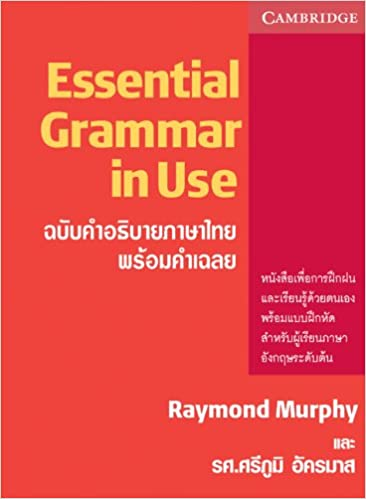 Essential Grammar in Use with Answers, Thai Edition: Amazon.es ...