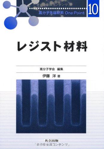 Rejisuto zairyō pdf epub