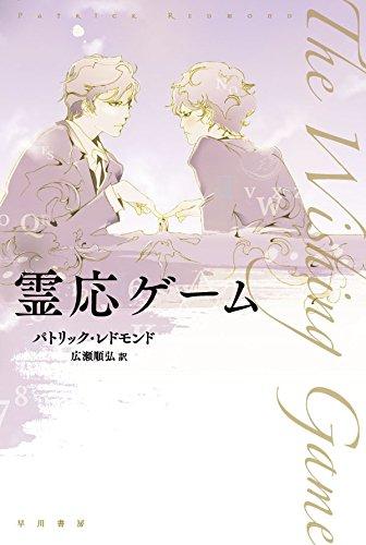 霊応ゲーム (ハヤカワ文庫NV)