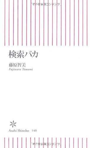 検索バカ (朝日新書)