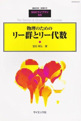 臨時別冊数理科学 SGCライブラリ 66 「物理のためのリー群とリー代数」 2008年 09月号