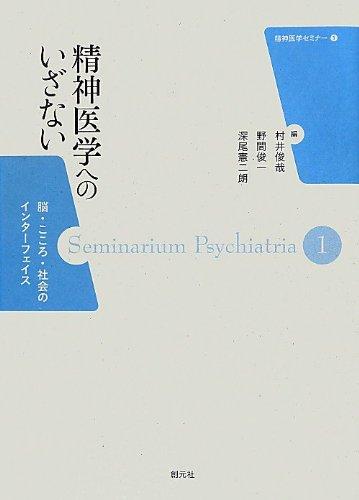 精神医学へのいざない: 脳・こころ・社会のインターフェイス (精神医学セミナー)