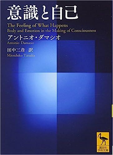 意識と自己 (講談社学術文庫) | ...