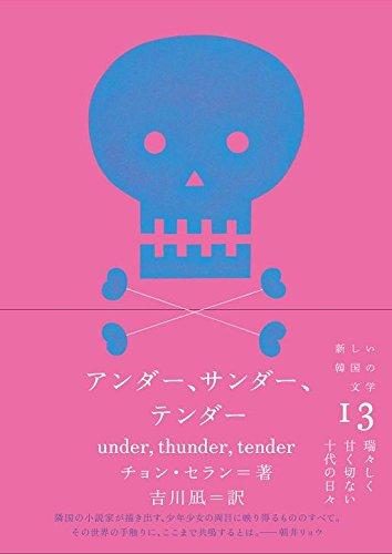 アンダー、サンダー、テンダー (新しい韓国の文学)