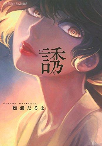 誘 (星海社FICTIONS)