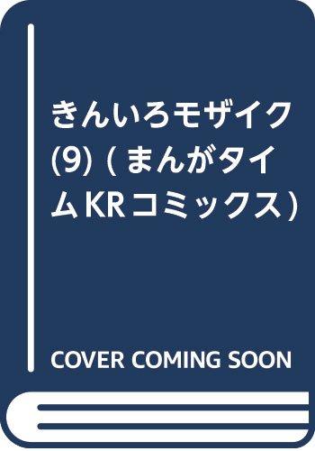 きんいろモザイク(9) (まんがタイムKRコミックス)