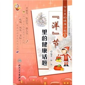 Ocean Day holiday in the health topic of health topics(Chinese Edition) pdf