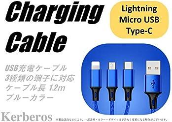 USBケーブル 3in1 Lightning Micro USB Type-C メッシュケーブル ブルー 1.2m Dタイプ 3種類のデバイスを同時に充電可能 【AK-PH-013A】