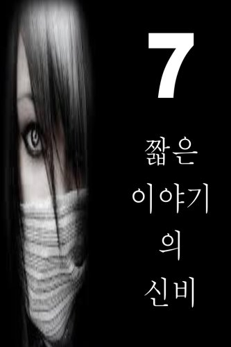 Download 7 Short Stories of Mystery (Korean) (Korean Edition) ebook