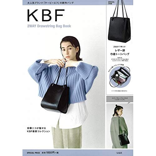 KBF 2WAY Drawstring Bag Book 画像