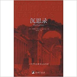 Meditations (Chinese Edition) by Marcus Aurelius (2008-01-02)