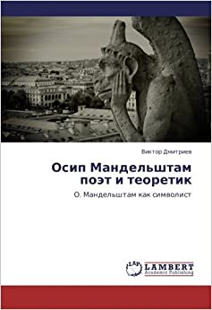 Book Osip Mandel'shtam poet i teoretik: O. Mandel'shtam kak simvolist by Viktor Dmitriev (2012-02-03)