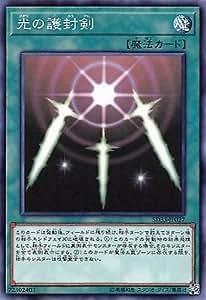 Yu-Gi-Oh! SD33-JP027 - Swords of Revealing Light - Common Japan