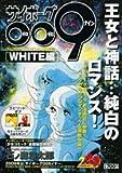 サイボーグ009コンプリートコレクション WHITE編 (少年サンデーコミックススペシャル)