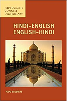 Hindi-English / English-Hindi Concise Dictionary