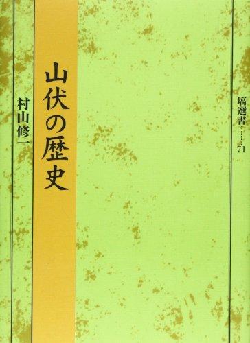 山伏の歴史 (塙選書71)