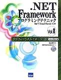 .NET Frameworkプログラミングテクニックfor Visual Basic/C#〈Vol.8〉グラフィックス&イメージ2―Visual Basic編