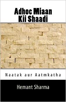 Adhoc Miaan Kii Shaadi: naatak aur aatmakatha